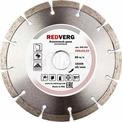 Круг алмазный RedVerg сегментный 150х22,2
