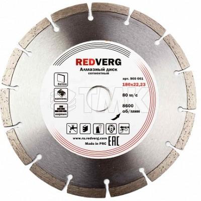 Круг алмазный RedVerg сегментный 180х22,2