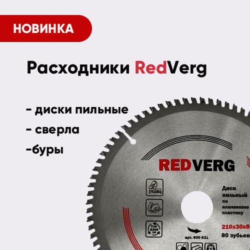 RedVerg Расходники