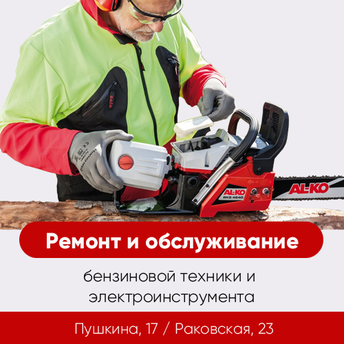 Ремонт и обслуживание инструмента и техники